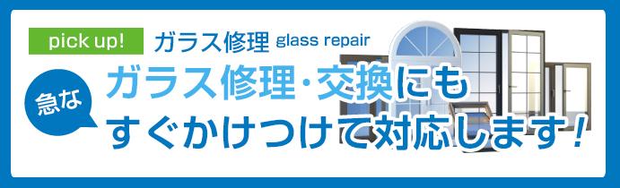 ガラス修理・交換にもすぐ駆けつけて対応します